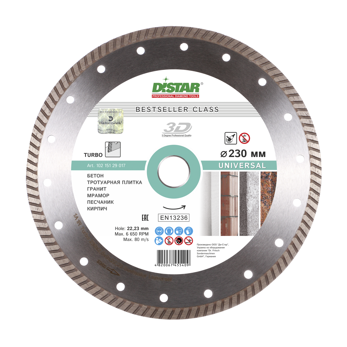 Диск алмазный Distar 1A1R Turbo 230мм Universal